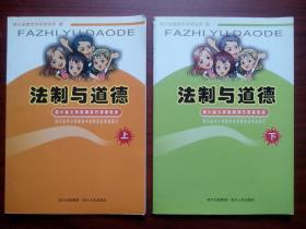 四川义务教育地方教材,法制与道德上,下册,法制,道德