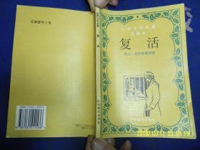复活 (世界文学名著绘画本) 胡克礼 恽南平绘   32开  1994年2版1印10000册