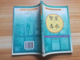 繁星春水(修訂版):語文新課標必讀叢書