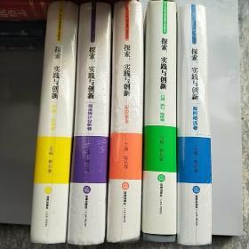 2011-2015年上海市黄浦区人民法院文丛:探索实践与创新 刑事、综合卷