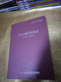 北京印刷学院简史(1958-2018)
