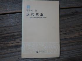 汉代农业——中国农业经济的起源及特性