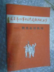 毛主席的革命文艺路线胜利万岁:赞革命样板戏