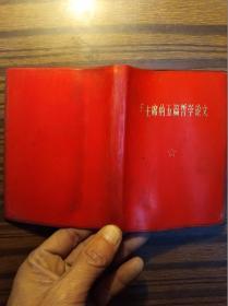 毛主席的五篇哲学论文(红本)                             (64开,袖珍本)《123》