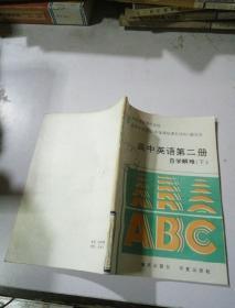 高中英语第二册自学解难(下)