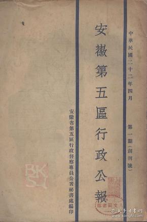 安徽第五区行政公报(复一印一本一彩)