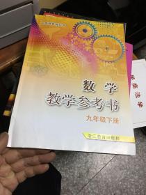 义务教育教科书:数学教学参考书(九年级下册〕(附光盘2张)