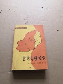 艺术与视知觉(美学译文丛书)