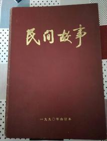 民间故事  一九九0年合订本  1990
