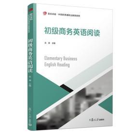 9787309139570初级商务英语阅读