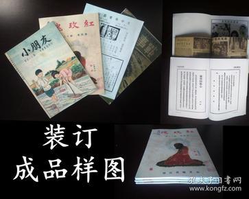 四川省建设公报(复一印一本一彩)