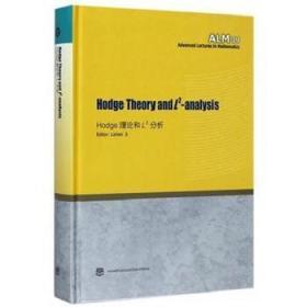 Hodge理论和L2分析(英文版)