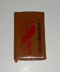 94名胜导游钢笔书法台历 精装 1994年1版1印