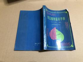 常见植物鉴别手册