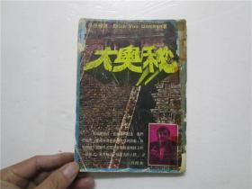 约七十年代版《大奥秘-探索人类文明起源的旷世著作》(注:该书内页有水渍及受潮斑点)