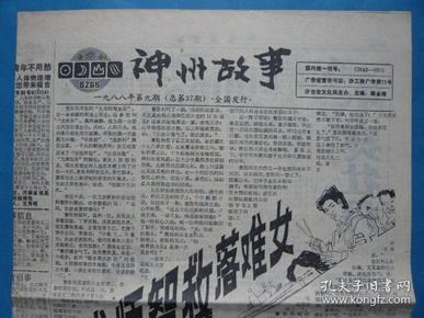 《神州故事》报,1988年第九、十期合刊。赛牡丹夜闯烟花巷。患难兄弟与梅桃二仙。