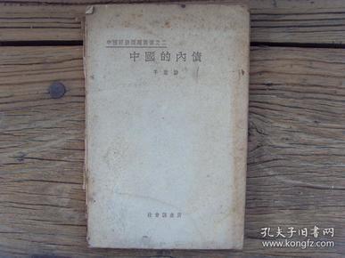 中国的内债 (1933年初版)