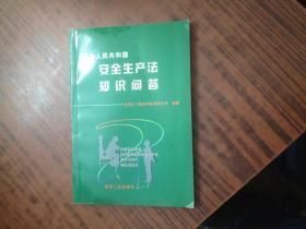 中华人民共和国安全生产法知识问答