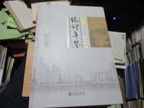 2017杭州统计年鉴