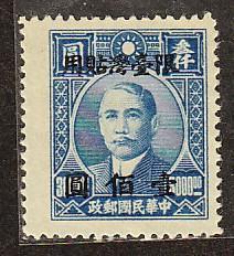 民国,常台4孙像改值限台湾贴用,100元新票(1946年).