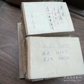 著名数学家郭友中笔记本17本(记录学习、工作、生活内容