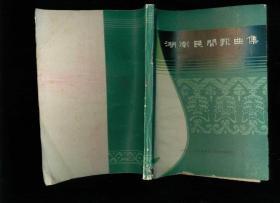 湖南民间歌曲集 (长沙市分册)