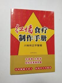 红墙食疗制作手册(六味和正早餐糊)