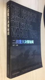 二战重大决策秘闻