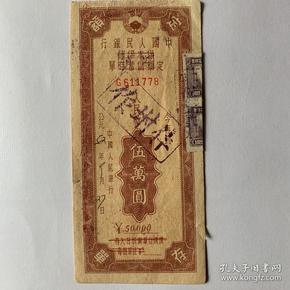 中国人民银行保本保值定额储蓄存单五万元