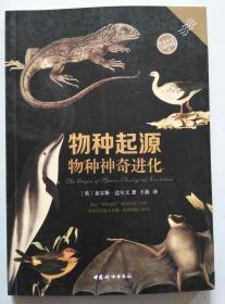 正版  物种起源-物种神奇进化9787512713963