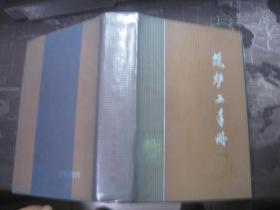 筑炉工手册
