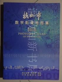 杭州市数字影像地图集 (近十品)  (正版现货)