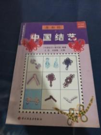 中国结艺(盘扣结)