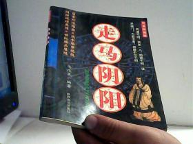 走马阴阳(经典珍藏版)【代售】