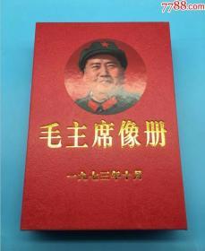 毛主席毛泽东老照片相册文革宣传画100张