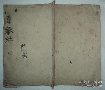清代大字木刻本、【百家姓】、品好全一册。
