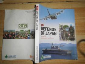 DEFENSE OF JAPAN(2014年版 防卫白书 英语版)