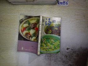 广东汤谱  ......