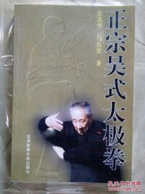 正宗吴氏太极拳 含盘