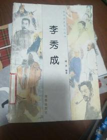 中华历史名人丛书 39本合售!品相看图自定!馆藏书,有红章!全书共50册,缺11本!
