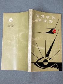 传统与变革丛书【决策学的新视野】