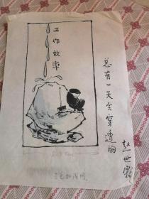 漫画家:赵世霖—《总有一天会穿透的》漫画原稿16开水墨宣纸