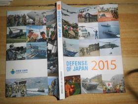 DEFENSE OF JAPAN(2015年版 防卫白书 英语版)