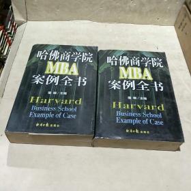 哈佛商学院MBA案例全书(上下册)