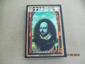 莎士比亚全集  (第三集)