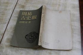 周易古史观(平装32开  1989年1月1版2印  印数12千册  有描述有清晰书影供参考)