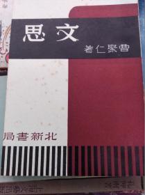 曹聚仁  文思  37年初版,包快递