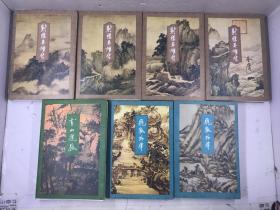 金庸作品集(15本合售)