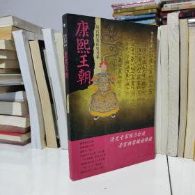 康熙王朝(包快递)