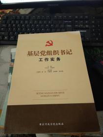 基层党组织书记工作实务